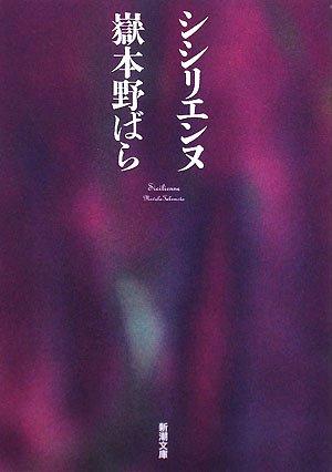 シシリエンヌ (新潮文庫)