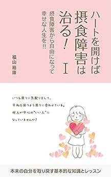 [福山裕康]のハートを開けば摂食障害は治る! Ⅰ