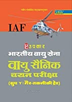 Bhartiya Vayu Sena Vayu Sainik Chayan Pariksha (Group 'Y' Trade)