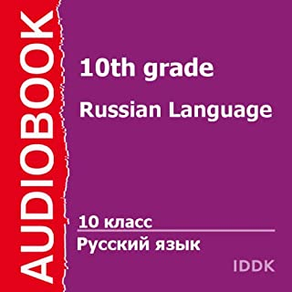 Russian Language for 10th Grade [Russian Edition] cover art