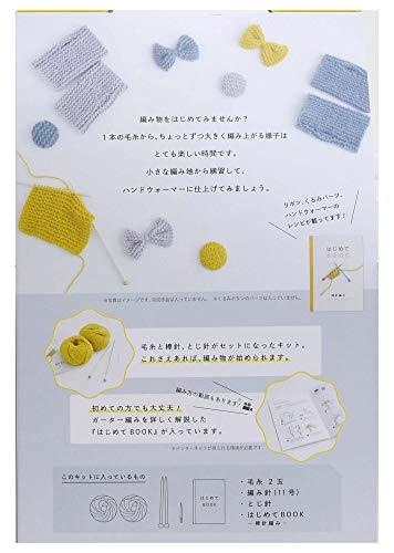 DARUMA編み物キットはじめてKITCol.Bブルーグレー棒針編み01-874A