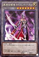 遊戯王 TK02-JP026 冥府の使者カイエントークン R