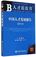 Talent Blue Book: China Talent Development Report (2014)(Chinese Edition)