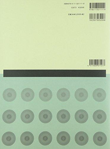 全音楽譜出版社『スズキメソード鈴木鎮一ヴァイオリン指導曲集(1)新版(CD付)』