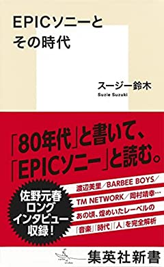 EPICソニーとその時代 (集英社新書)