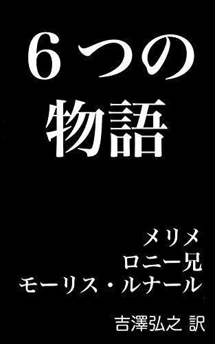 6つの物語(メリメ、ロニー兄、モーリス・ルナール) (翻訳の電子書籍)の詳細を見る