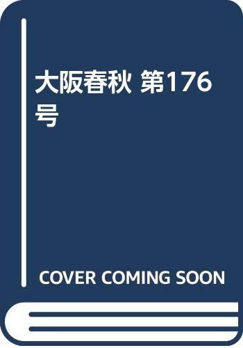 大阪春秋 第176号(令和元年秋号)―大阪の歴史と文化と産業を発信する 特集:お父さんはお人好しー長沖一の作品世界ー