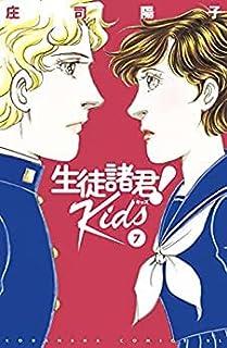 生徒諸君! Kids コミック 1-7巻セット