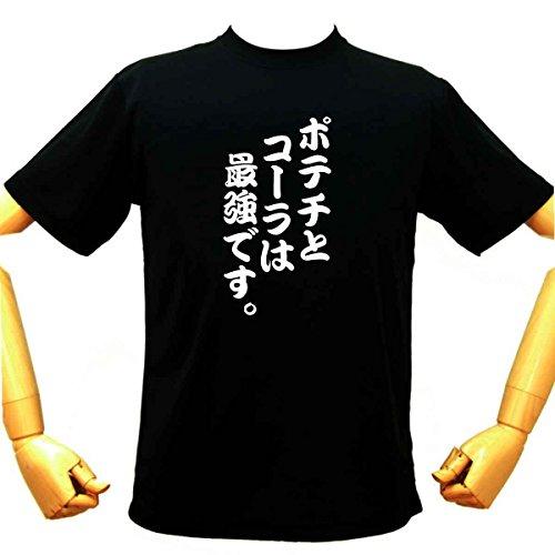 スポーツウェア おもしろメッセージ ポテチとコーラは最強です。Tシャツ おもしろTシャツ 面白Tシャツ