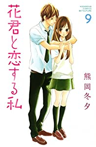 花君と恋する私(9) (別冊フレンドコミックス)