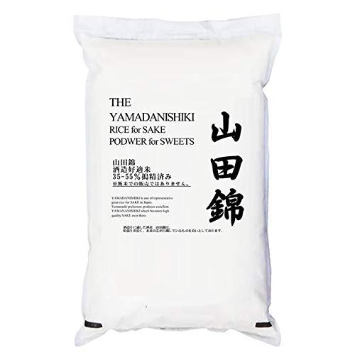 「山田錦」 搗精済み(35-55%) 2kg 加工用 粕漬け・甘酒造り用 米粉加工選択可 ※飯米としての販売ではありません。x2セット