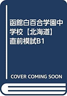 函館白百合学園中学校【北海道】 直前模試B1
