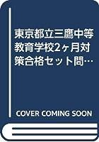 東京都立三鷹中等教育学校2ヶ月対策合格セット問題集(15冊)