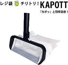 八商商事 KAPOTT 黒 KPT−01S