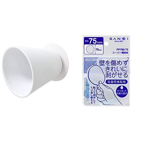 SANEI 歯磨きコップ マグネットコップ ホワイト PW6810-W4 & 吸盤用補助板 スーパー補助板 直径75mm 透明 PP780-75【セット買い】