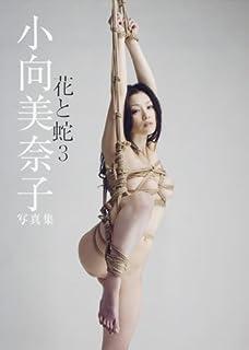 小向美奈子写真集 『花と蛇 3』