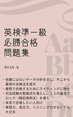 英検準1級必勝合格問題集: 英検準1級をはじめるときに読む本