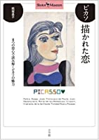 ピカソ 描かれた恋-8つの恋心で読み解くピカソの魅力 (Shotor Museum)