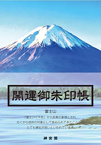 開運御朱印帳 富士山 ([バラエティ])
