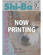 Shi-Ba 2021年9月号