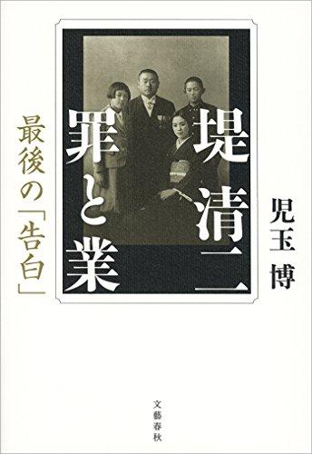 堤清二 罪と業 最後の「告白」 (文春e-book)の詳細を見る