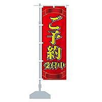 ご予約受付中 のぼり旗 サイズ選べます(コンパクト45x150cm 左チチ)