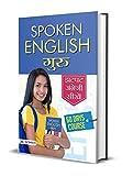 Spoken English Guru (Spoken English & Grammar : A Self-Study Reference and Practice Book for Learners of English (Hindi Edition)