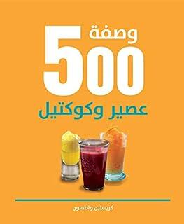 500 وصفة عصير وكوكتيل