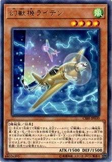 遊戯王/第10期/02弾/CIBR-JP030 幻獣機ライテン R