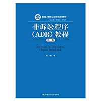 The non litigation procedure (ADR) tutorial (Third Edition) (twenty-first Century law textbook series)(Chinese Edition)