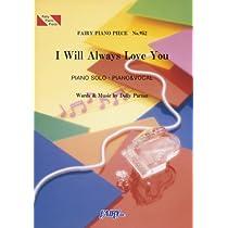 ピアノピースPP952 I Will Always Love You / ホイットニー・ヒューストン (ピアノソロ・ピアノ&ヴォーカル) (FAIRY PIANO PIECE)