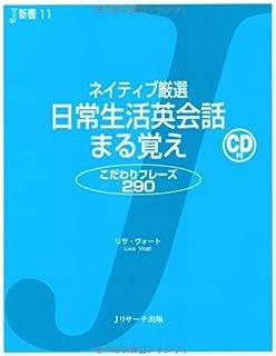 ネイティブ厳選 日常生活英会話 まる覚え (J新書)