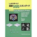 しっかり学べる!  最新MRIスタンダード