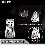 カーメイト 車用 ペダル RAZO コンペティションスポーツ アクセルペダル S シルバー RP81