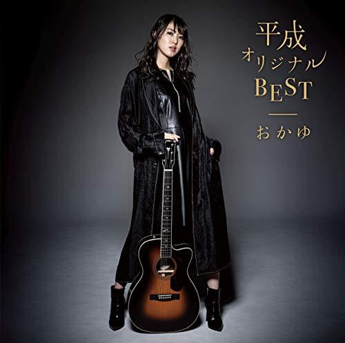 【Amazon.co.jp限定】平成オリジナルBEST [CD]  (Amazon.co.jp限定特典 : デカジャケ 付)