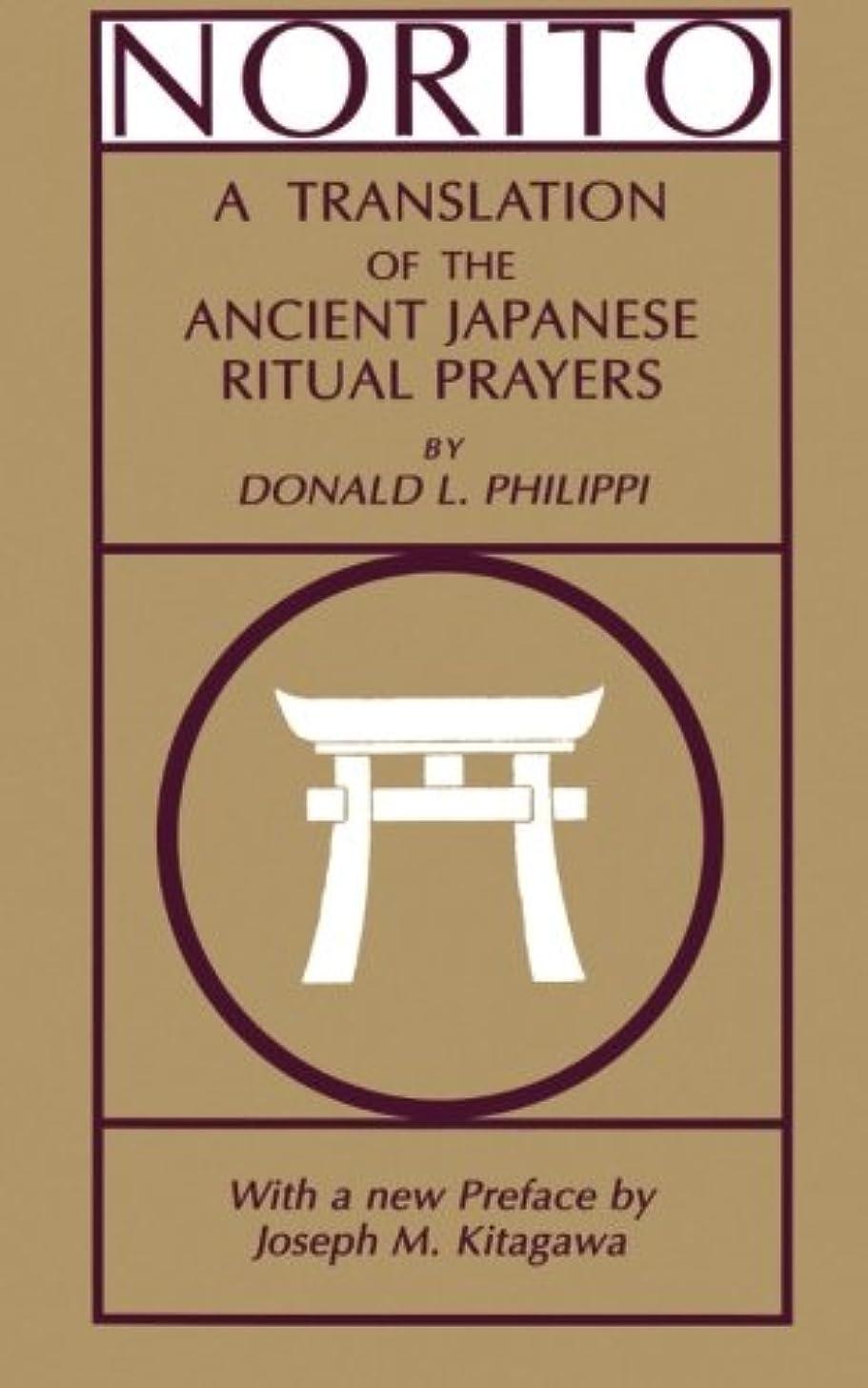 まどろみのある光沢州Norito: A Translation of the Ancient Japanese Ritual Prayers