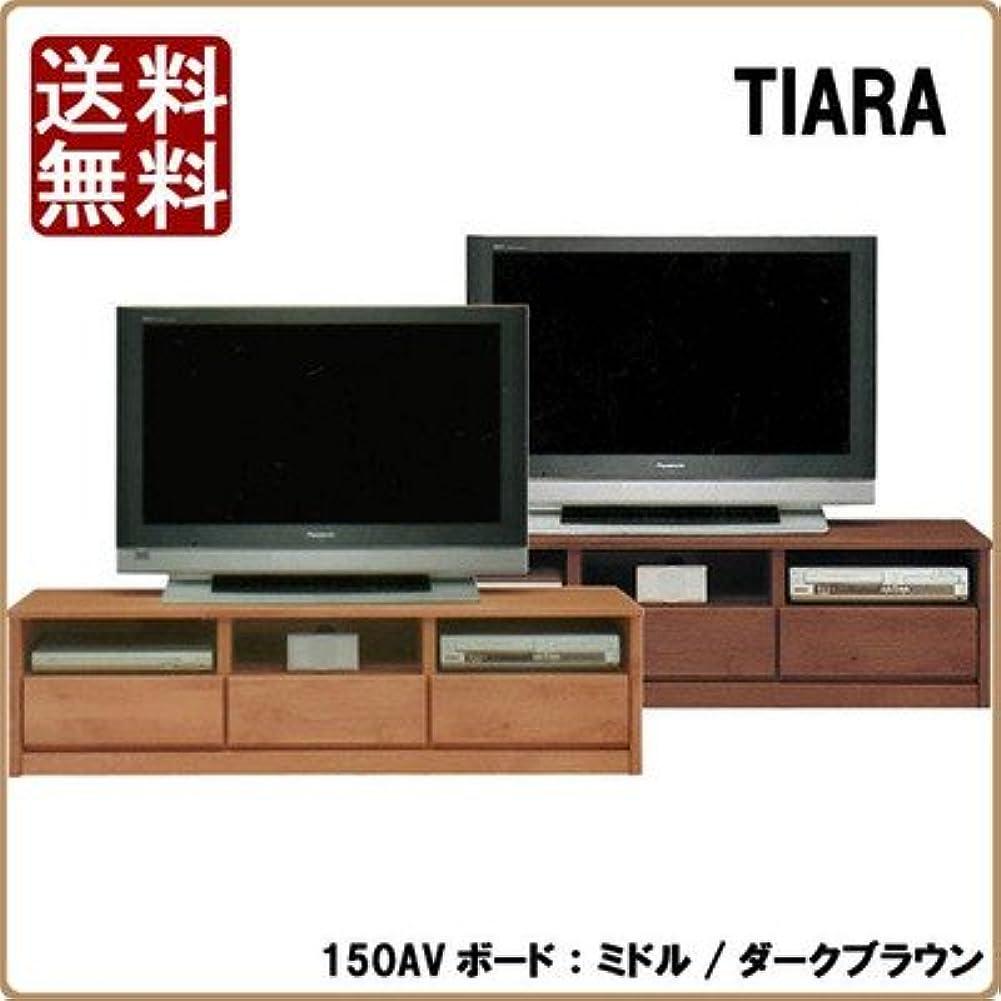 トリプルゴールデンつまずくテレビボード 150 完成品 ミドル ナチュラル