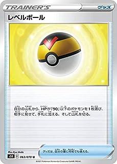 ポケモンカードゲーム S5R 063/070 レベルボール グッズ (U アンコモン) 拡張パック 連撃マスター