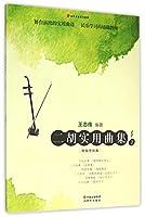 二胡実用曲集(付 揚琴伴奏) (2) BOOK (二胡実用曲集)