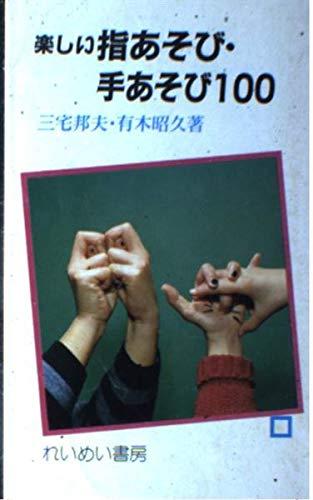 楽しい 指あそび・手あそび100 (指導者の手帖 (15))の詳細を見る