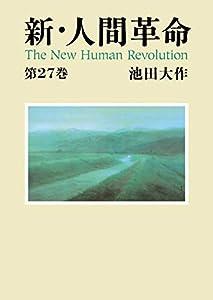 新・人間革命 27巻 表紙画像