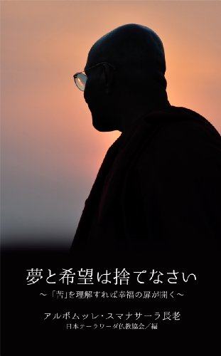 夢と希望は捨てなさい~「苦」を理解すれば幸福の扉が開く~ 初期仏教の本