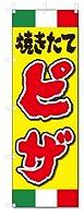 のぼり のぼり旗 焼きたて ピザ (W600×H1800)