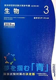薬剤師国家試験対策参考書 青本〔改訂第8版〕 生物3 2019年版