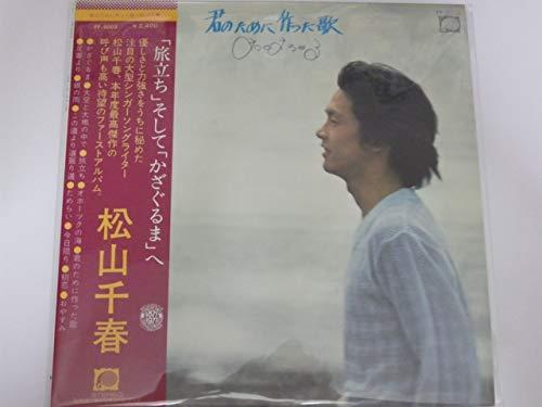 松山千春 君のために作った歌 LPレコード