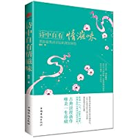 Love poem own taste : relive the most beautiful poems in the Lihen Do not worry the Chinese Overseas Press [ Carefree ](Chinese Edition)