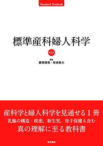 標準産科婦人科学 第5版 (Standard Textbook)