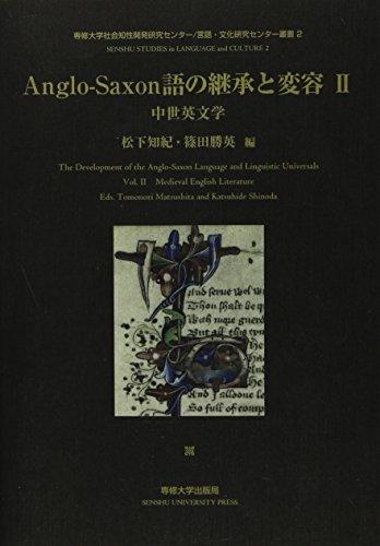 AngloーSaxon語の継承と変容 2 中世英文学 (専修大学社会知性開発研究センター/言語・文化研究センター叢書 2)の詳細を見る