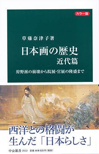 カラー版-日本画の歴史 近代篇-狩野派の崩壊から院展・官展の隆盛まで (中公新書)