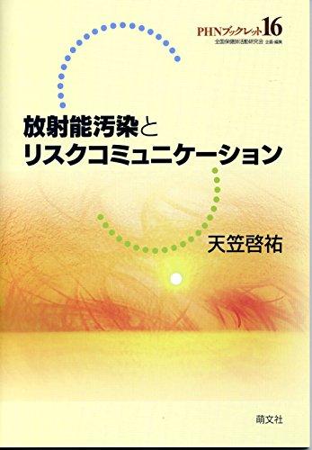 放射能汚染とリスクコミュニケーション (PHNブックレット)